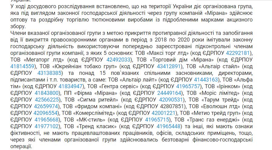 Судебное решение по Костюку Василию Васильевичу
