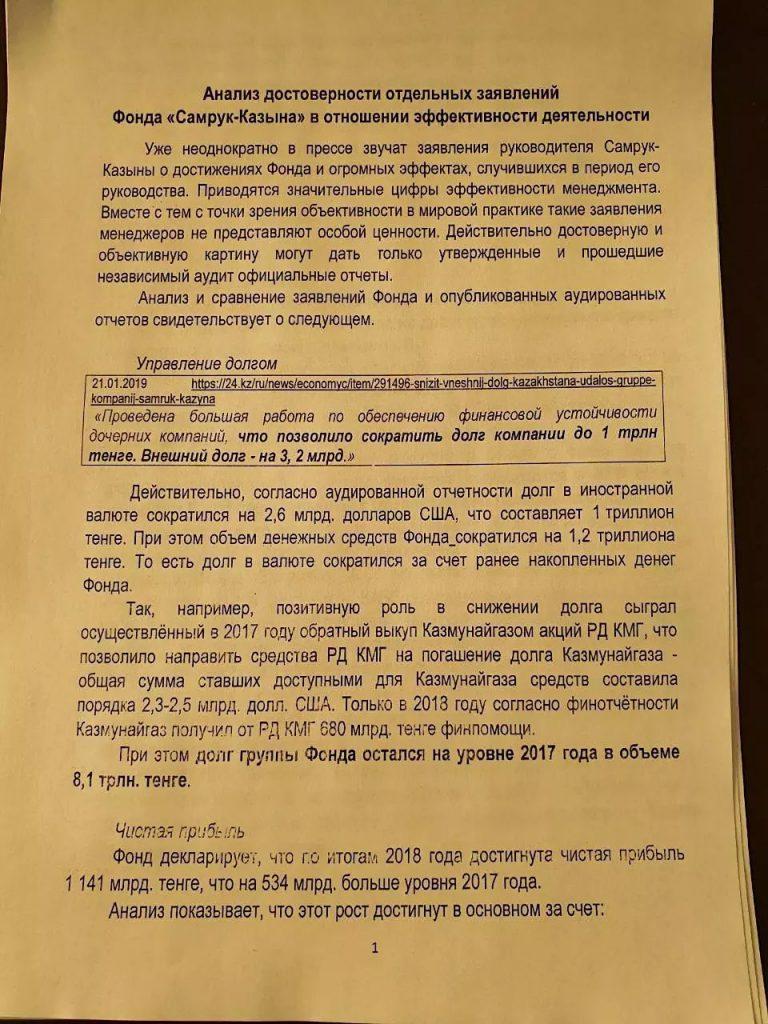 Самрук-Казына, АТФбанк, Ахметжан Есимов и Галимжан Есенов